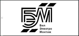БелЭлектроМонтаж150