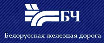 Белорусская железная дорога150