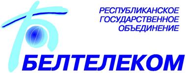 Белтелеком150