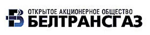 Белтрансгаз150