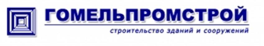 Гомельпромстрой150