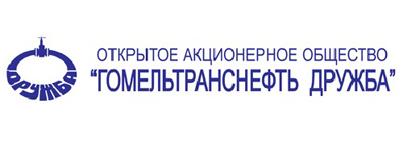 Гомельтранснефть «Дружба»150