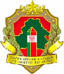 Государственный пограничный комитет Республики Беларусь_150