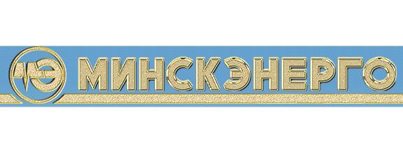 Минские тепловые сети150