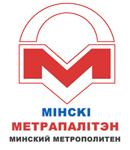 Минский метрополитен150