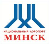 Национальный аэропорт «Минск»150