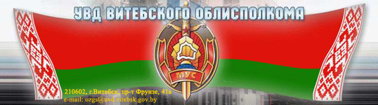 Управление внутренних дел Витебского облисполкома_150